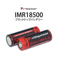 【ネコポス対応可】Brillipower IMR18500バッテリー1本【ブリリパワー 1100mAh フラットトップ リチウムイオン ハイドレイン】