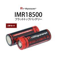 【ネコポス対応可】Brillipower IMR18500バッテリー2本セット【ブリリパワー 1100mAh フラットトップ リチウムイオン ハイドレイン】