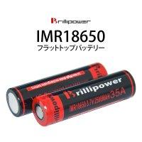 【ネコポス対応可】Brillipower IMR18650バッテリー1本【ブリリパワー 2500mAh フラットトップ リチウムイオン ハイドレイン】