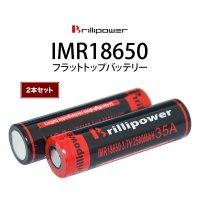 【ネコポス対応可】Brillipower IMR18650バッテリー2本セット【ブリリパワー 2500mAh フラットトップ リチウムイオン ハイドレイン】