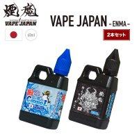 【2本セット】VAPE JAPAN 煙魔【60ml ベイプジャパンエンマ フレーバーリキッド オリジナル 日本製】