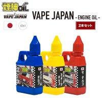 【2本セット】VAPE JAPAN 煙神OiL【60ml エンジンオイル ベイプジャパン フレーバーリキッド タバコ TOBACCO オリジナル】