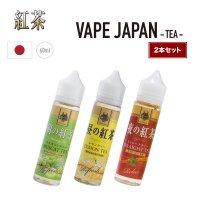 【2本セット】VAPE JAPAN 紅茶シリーズ 60ml【マスカット レモン ストレート Tea オリジナル 日本製】