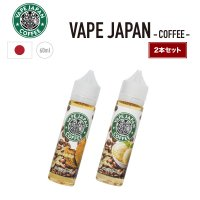 【2本セット】VAPE JAPAN COFFEE【60ml Vanilla tobacco バニラ タバコ コーヒー オリジナル 日本製】