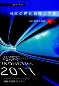 日本の自動車部品工業 2017年版