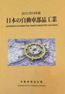 日本の自動車部品工業 2013/2014年版