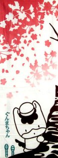 ぐんまちゃん(桜)