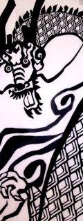 龍(黒のぼかし)