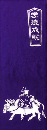 学徳成就 紫