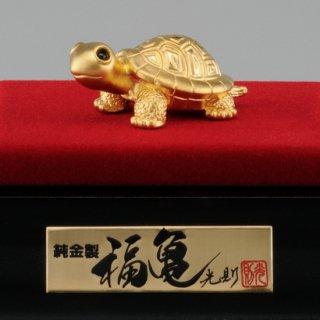 純金製 福亀 小