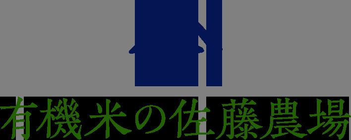 有機米の佐藤農場