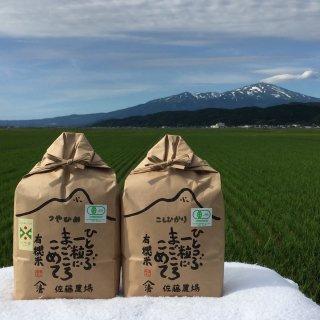 有機栽培米つや姫3kg+有機栽培米コシヒカリ3kg