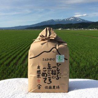 有機栽培米コシヒカリ3kg