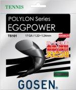 【ストリング+張り代セットで20%OFF】ゴーセン エッグパワー17・ブラック【EGGPOWER17】
