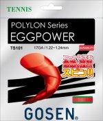 【ストリング+張り代セットで20%OFF】ゴーセン エッグパワー17・レッド【EGGPOWER17】