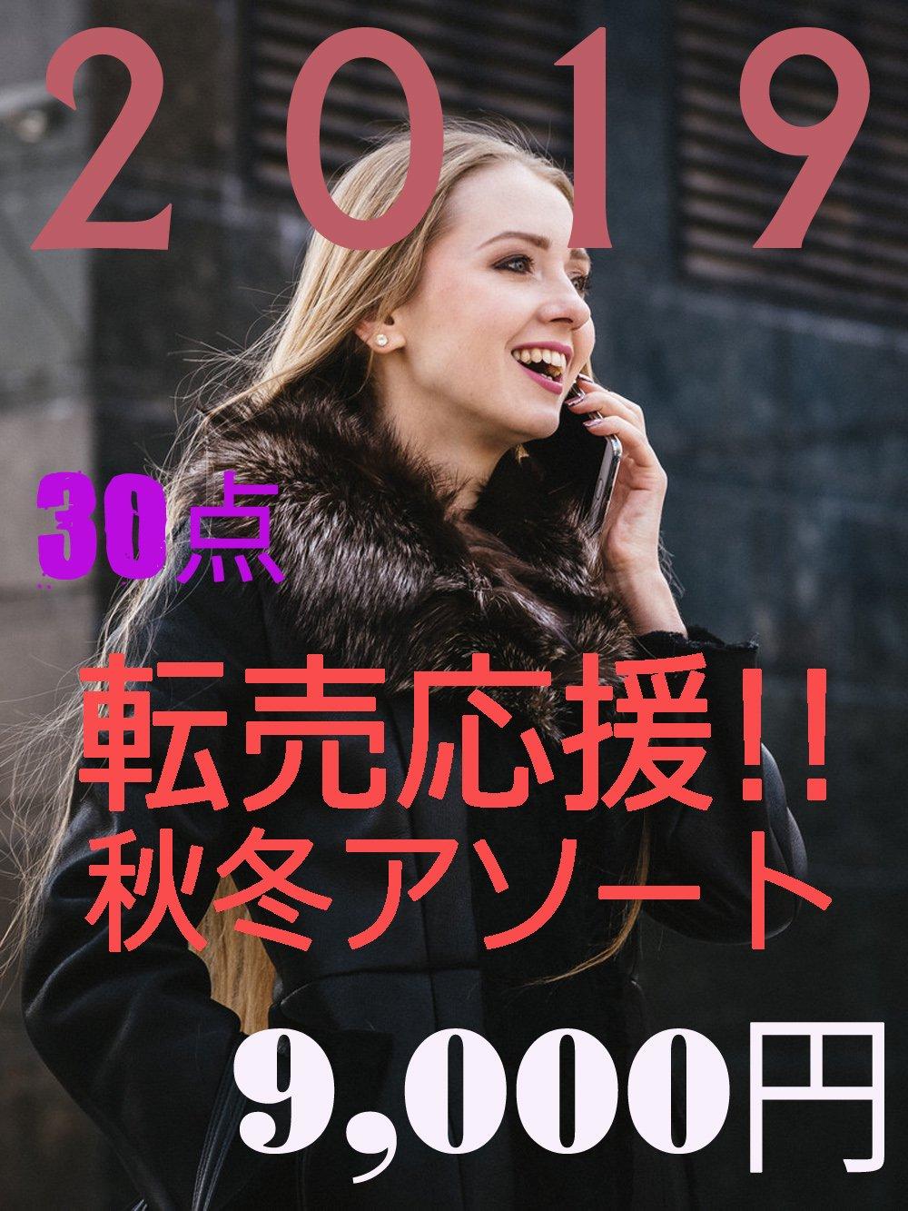 【2019転売応援福袋!】儲かる☆ブランドミックスセット 【30点】@300