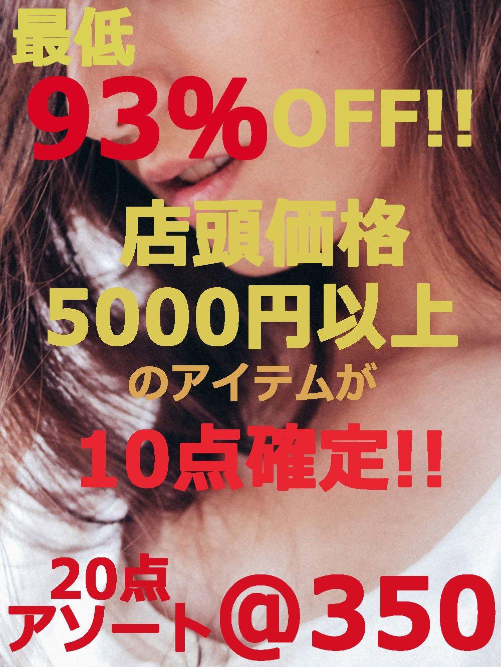 【店頭価格5000円以上(最低でも93%OFF!!)が10点確定☆】超お得20点アソート @350