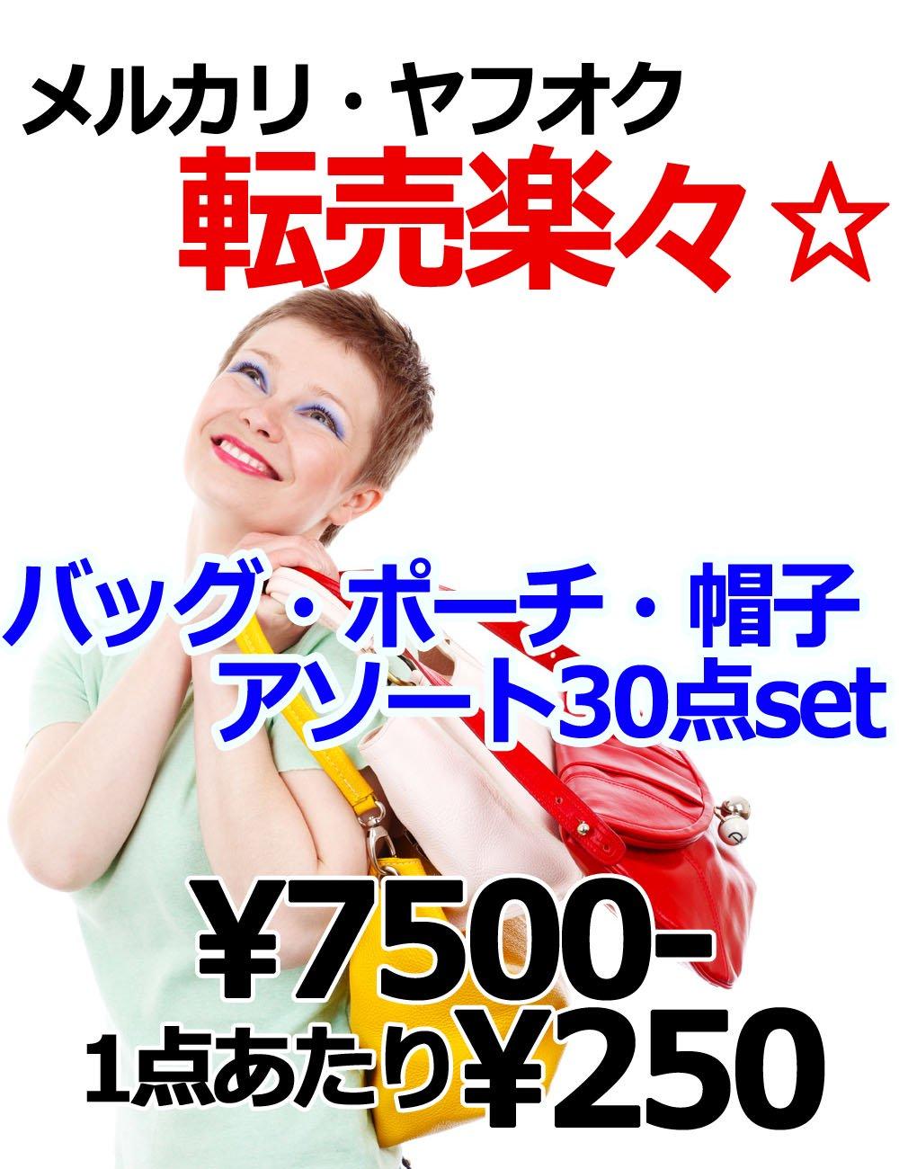 【 メルカリ・ヤフオク 転売楽々☆ 】バッグ・ポーチ・帽子 30点 アソート☆【30点】@250