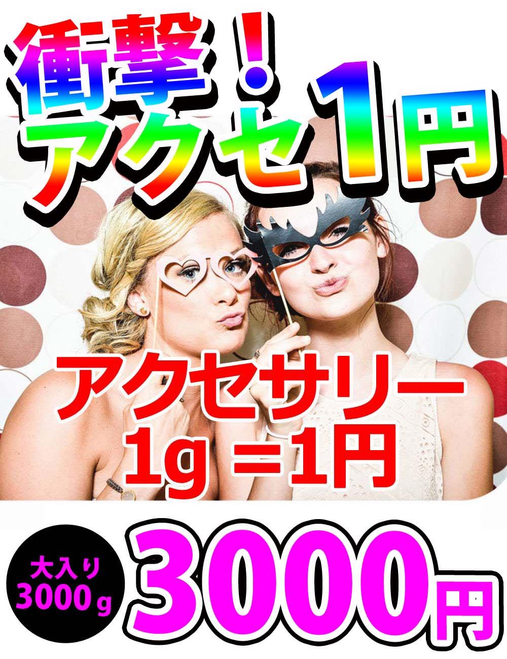 【 衝撃アクセ1円 】アクセサリー 1g 1円 まとめて3000gアソート☆【3000g】@1