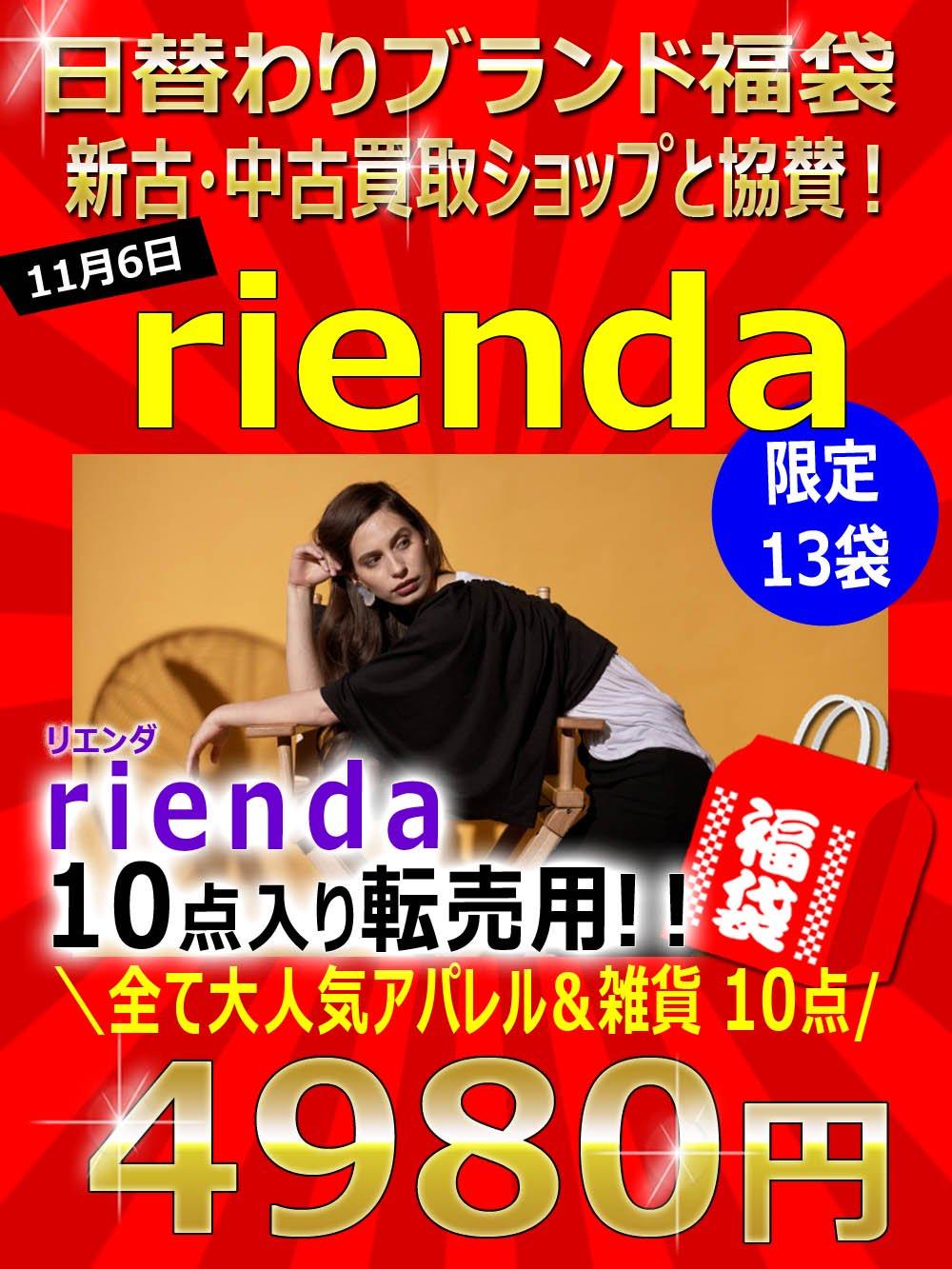 """限定20袋!日替わりブランド福袋!新古・中古ショップ協賛 """"rienda""""【10点】4980円"""