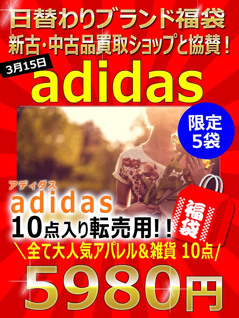 """限定5袋!日替わりブランド福袋!新古・中古ショップ協賛 """"adidas """"【10点】 5980円"""