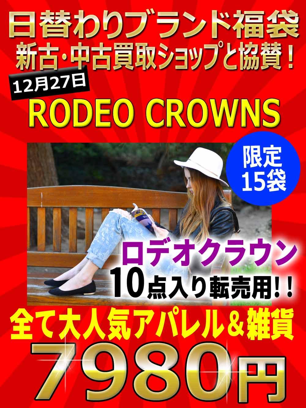 """限定20袋!日替わりブランド福袋!新古中古ショップ協賛 """"Rodeo Crowns""""【10点】 5980円"""