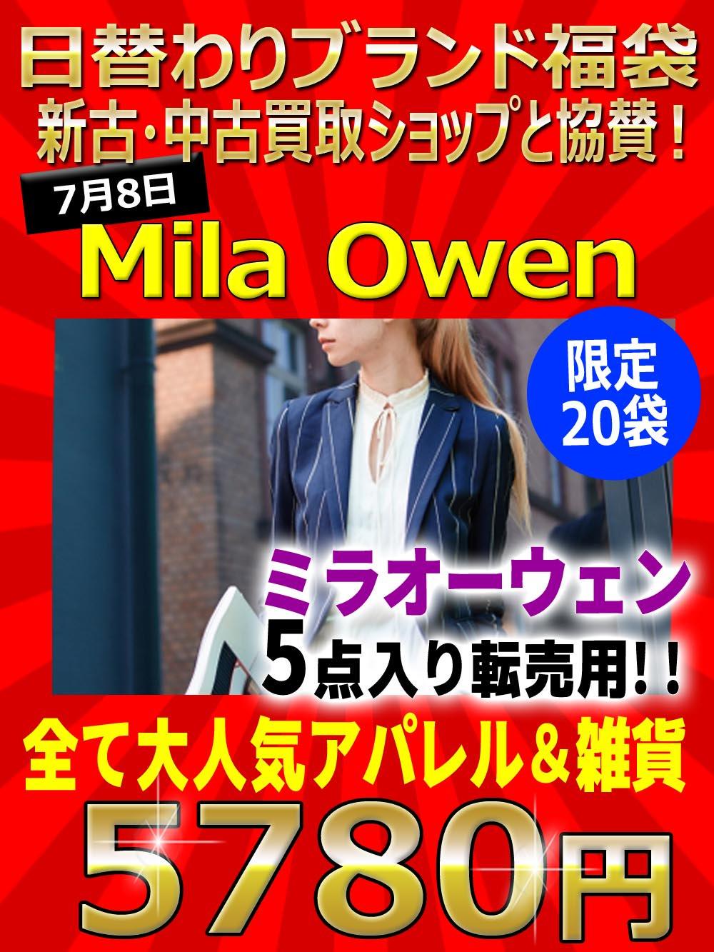 """限定14袋!日替わりブランド福袋!中古/新古ショップ協賛 """"Mila Owen""""【10点】5980円"""