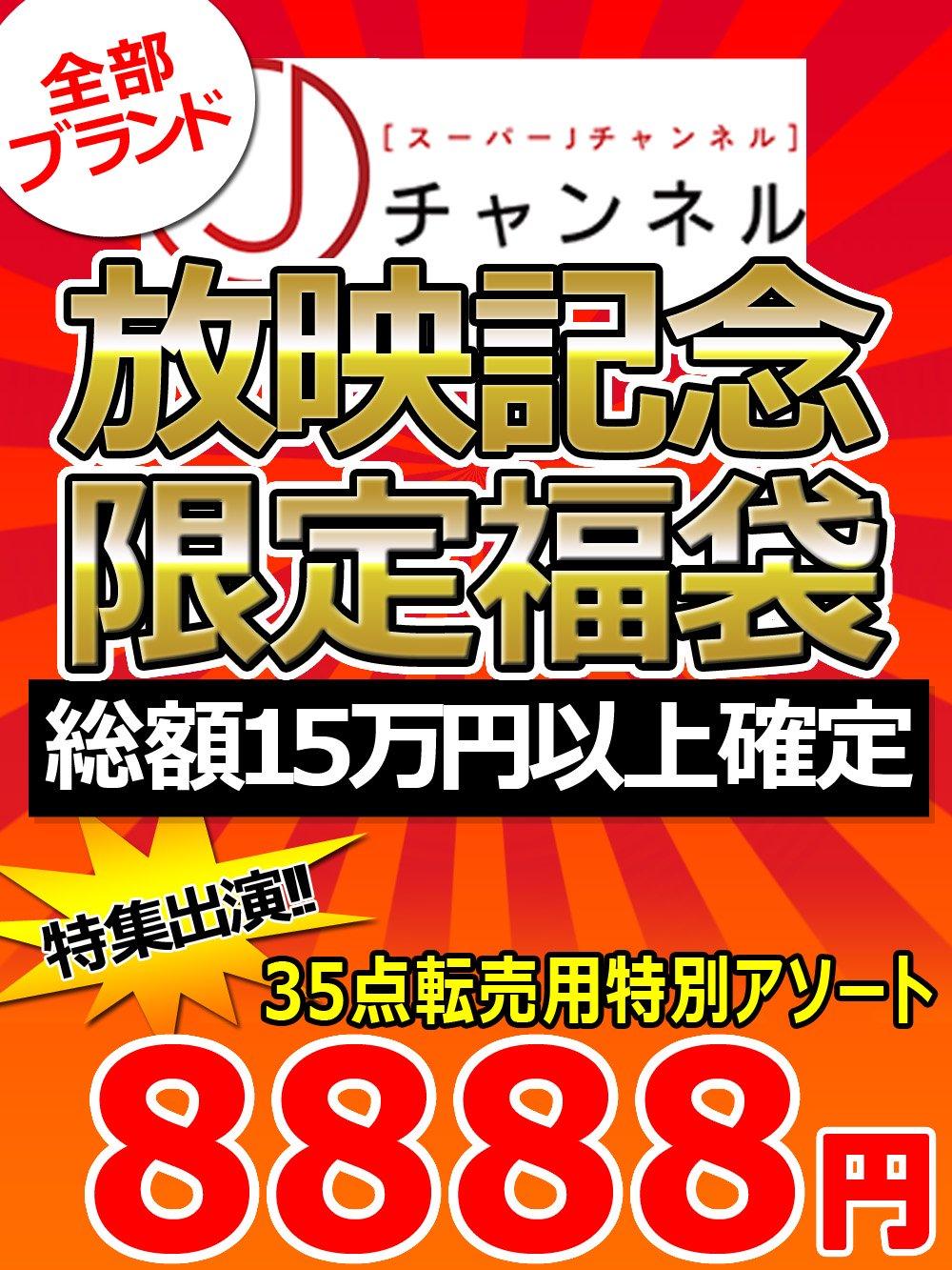 【スーパーJチャンネル出演!】放映記念特別福袋 総額15万円以上確定!転売用アソート【35点】8888