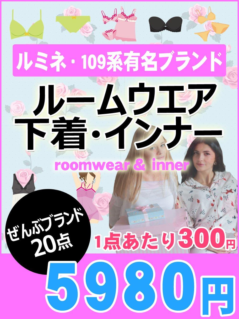 ルミネ・109系有名ブランド★ルームウエア・下着・インナー アソート 【20点】5980円