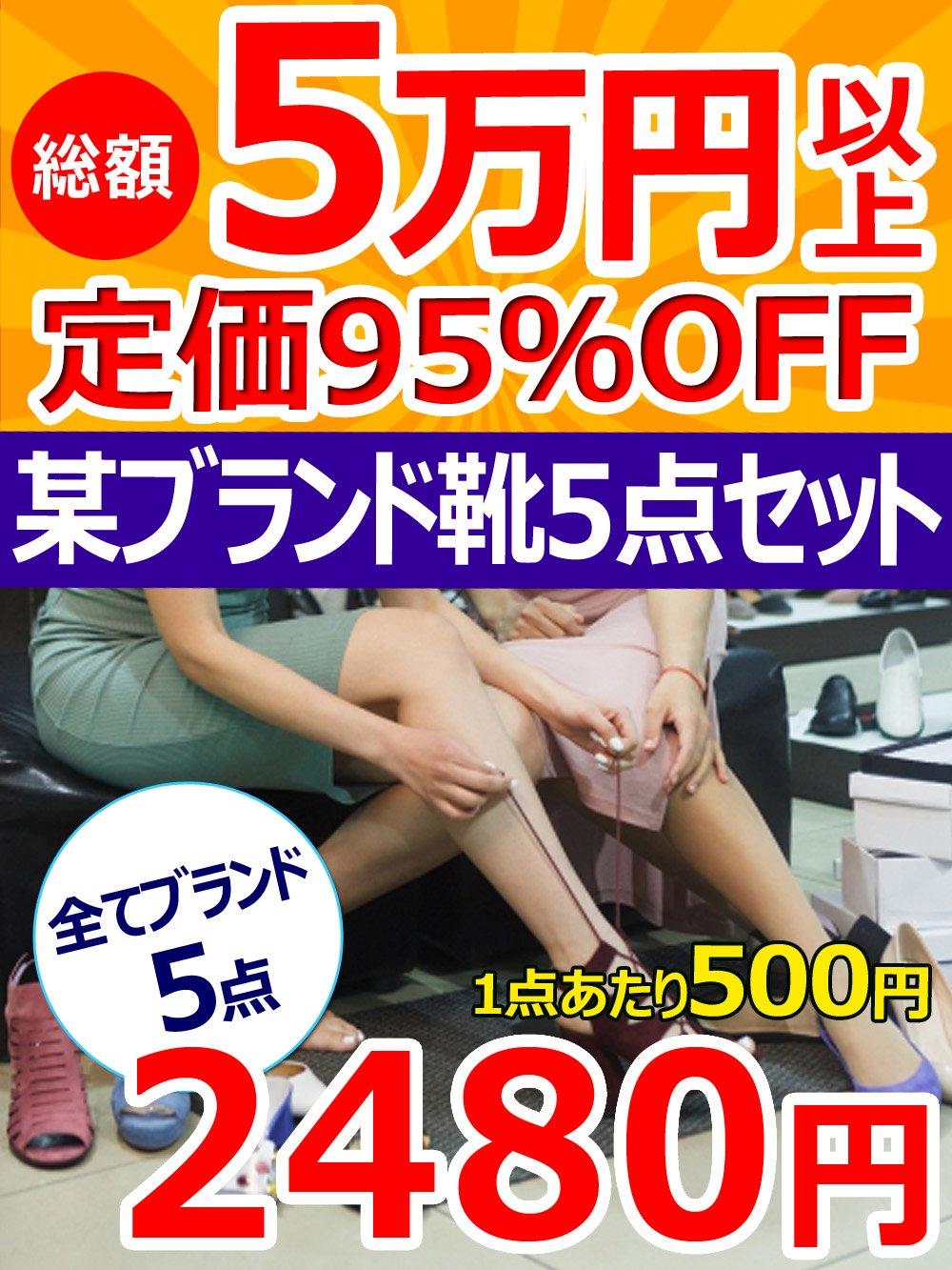【総額5万円以上確定!!】定価95%OFF 某ブランド  靴 【5点】@500
