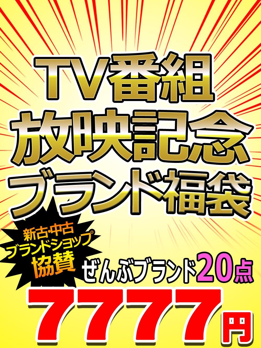 TV番組放映記念!新古・中古ショップ協賛!ブランド詰め合わせ福袋【20点】7,777円