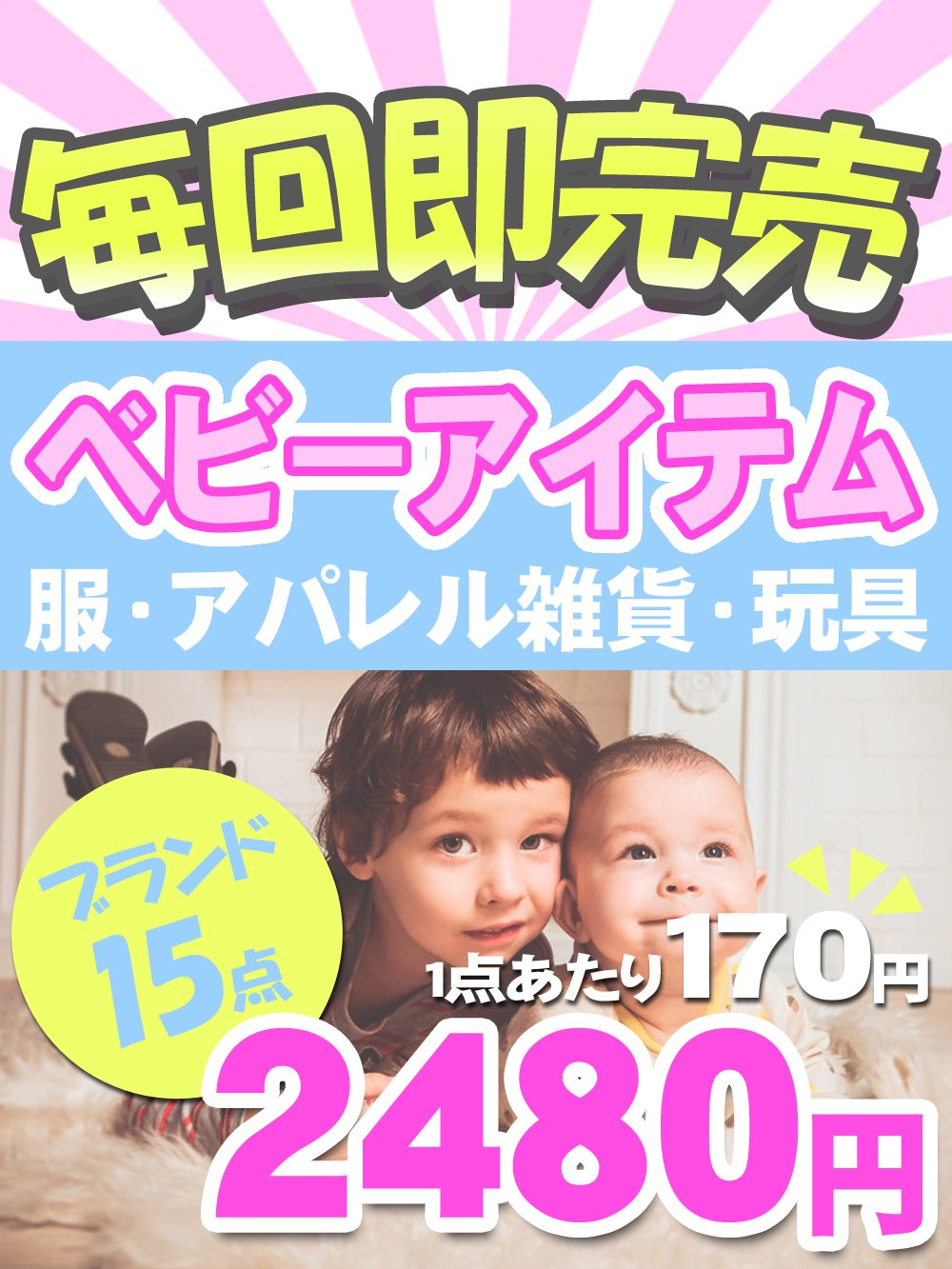 【 ★毎回即完売 ベビー用品★ 】服・アパレル雑貨・玩具【15点】@170