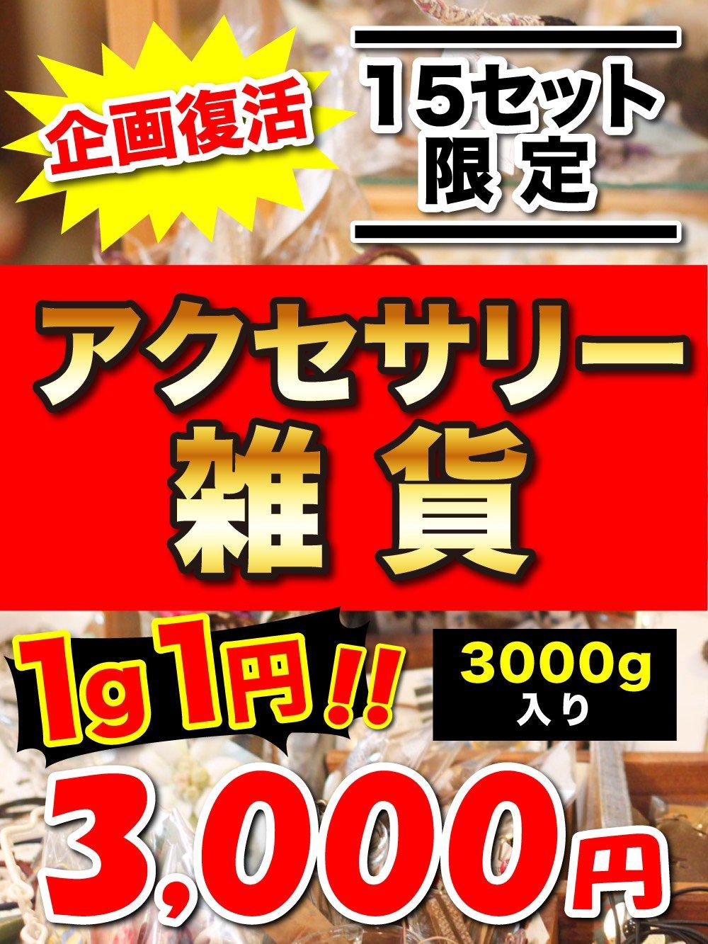 【企画復活】アクセサリー雑貨1g 1円 3000g入り【15セット限定】