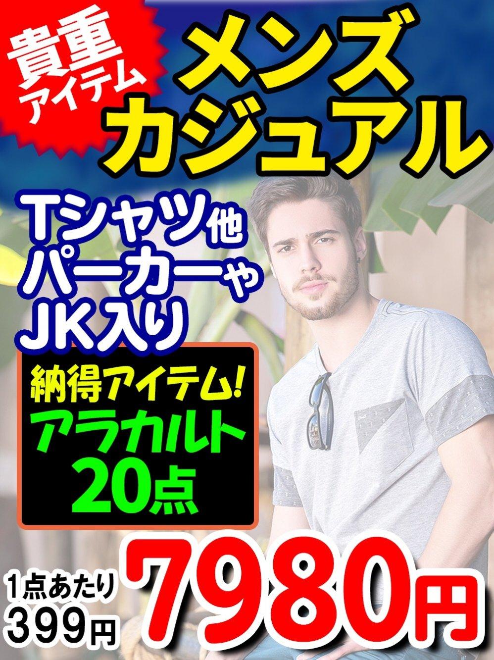 【貴重メンズカジュアルアイテム】Tシャツ他パーカーやJKも入って納得のアラカルト!【20点】@399【 アパレル卸問屋.com】