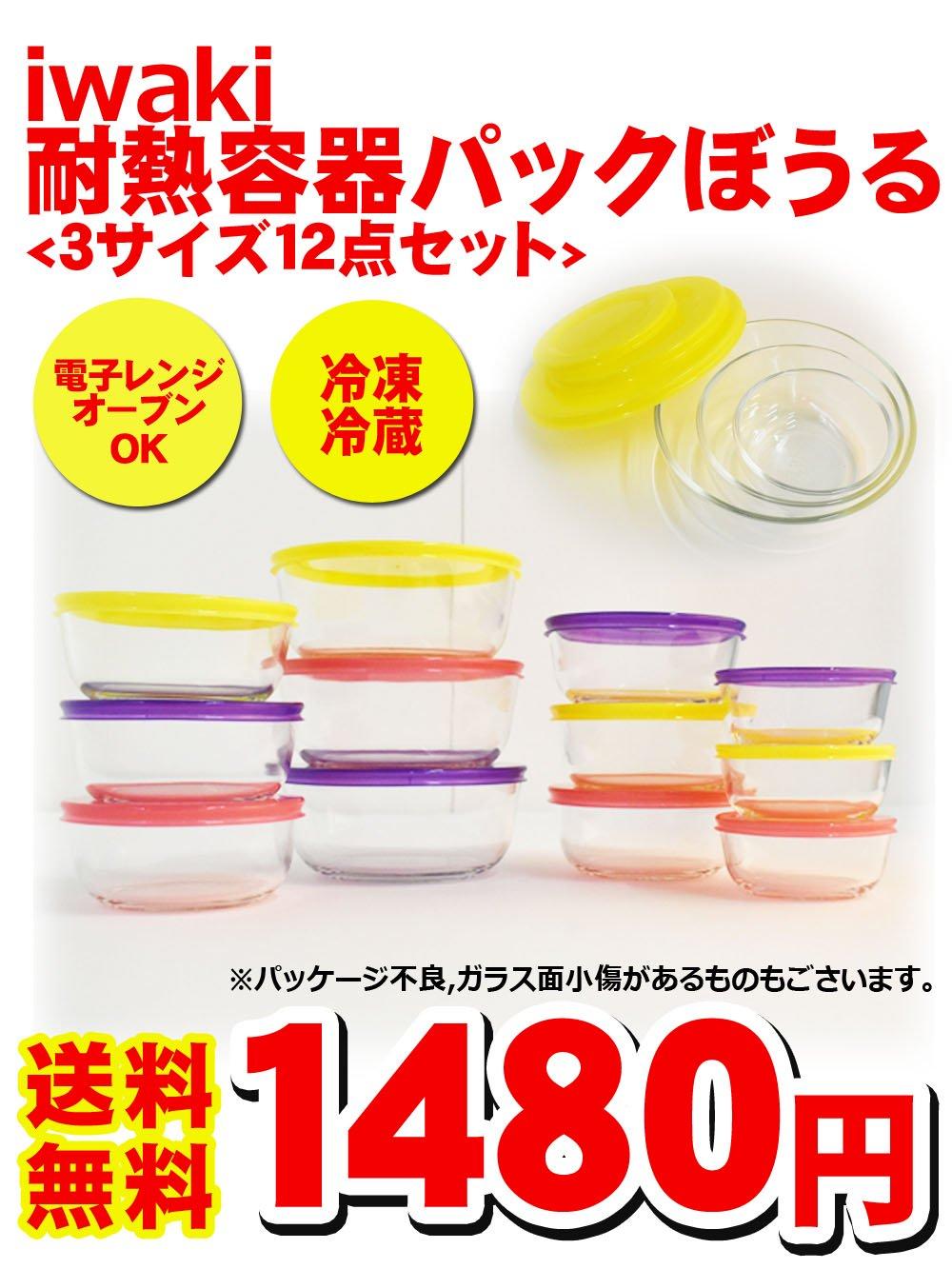 【送料無料】IWAKIイワキ パックぼうる 3サイズ12点セット【訳あり パッケージ不良 ガラス面小傷あり】1480円