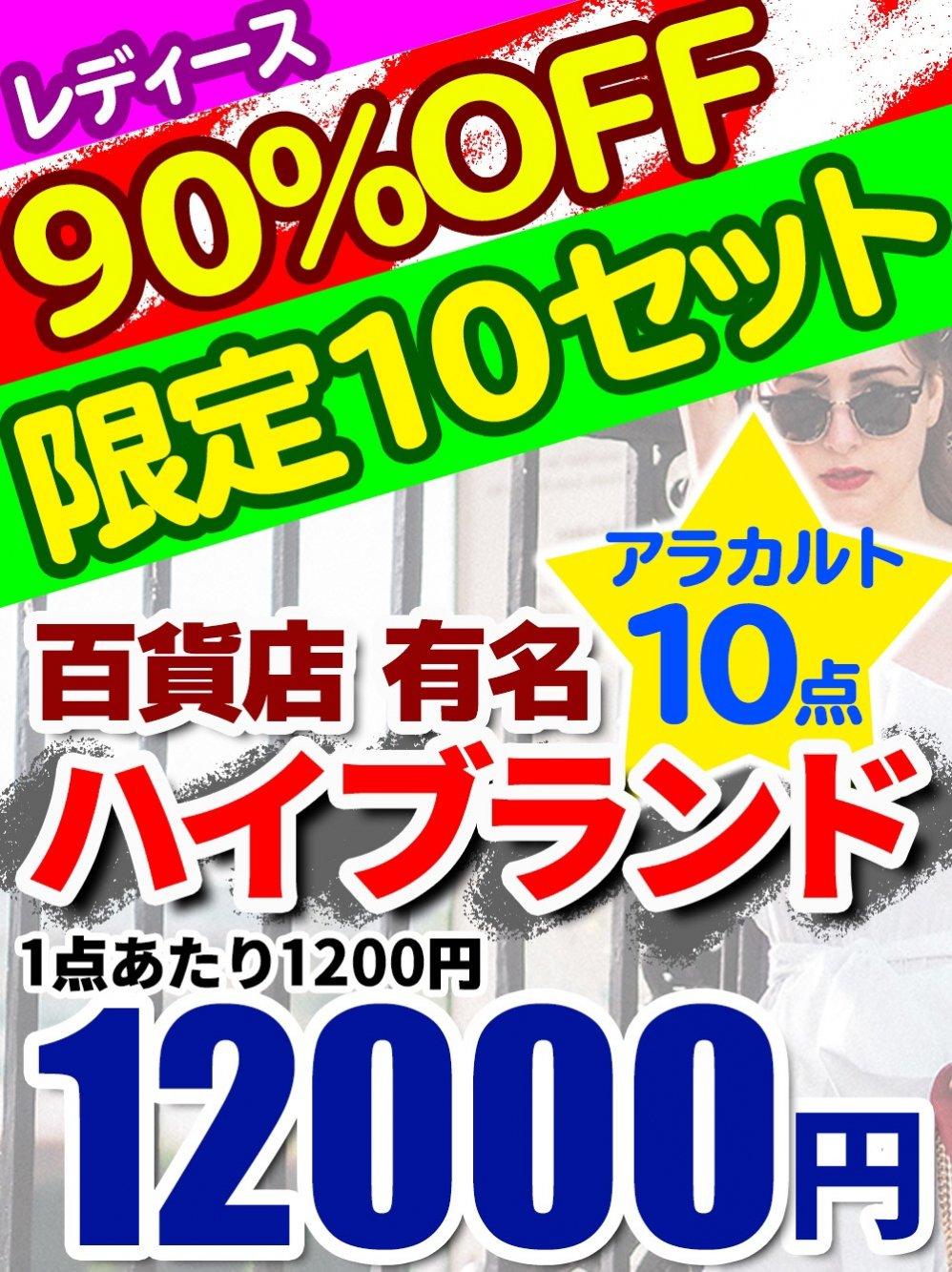 90%OFF【限定10セット】百貨店有名レディースハイブランドアラカルト【10点】@1200
