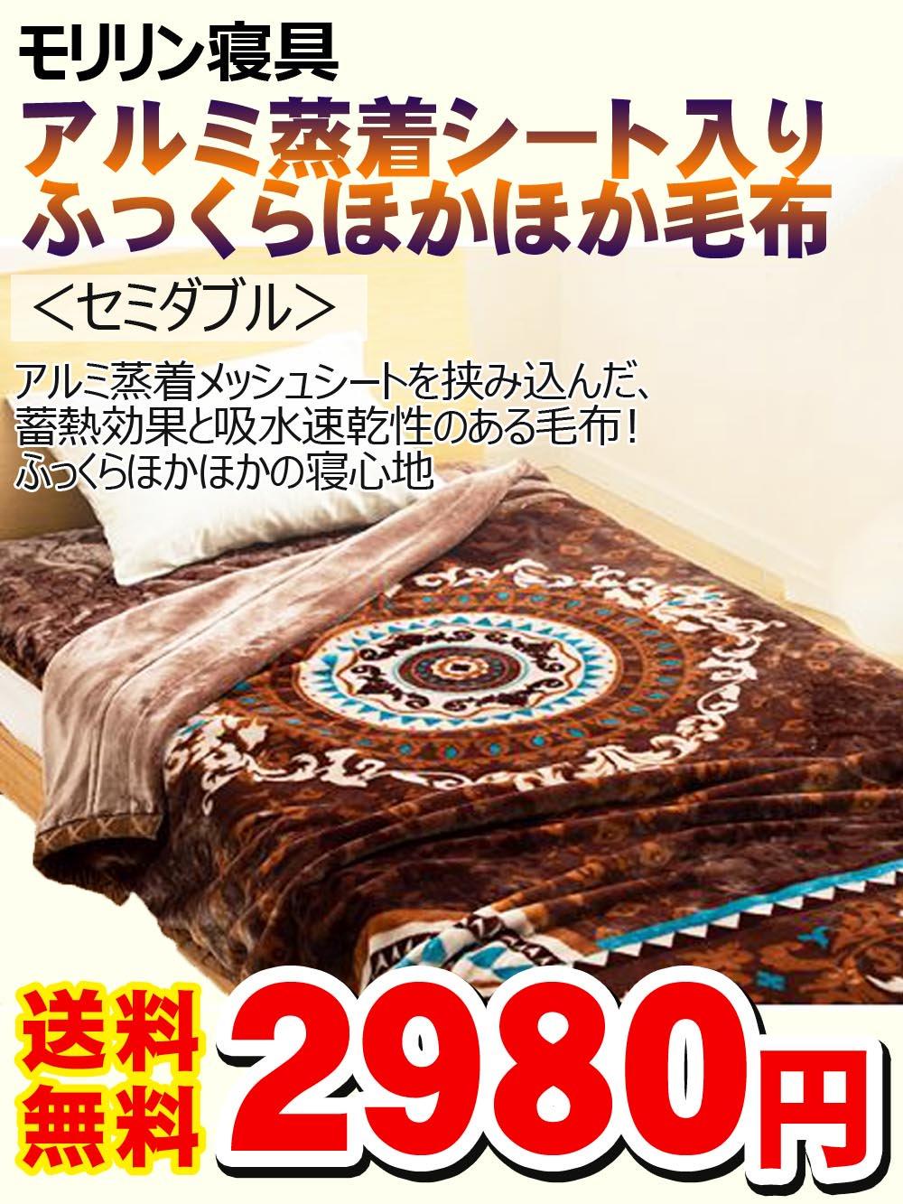 【送料無料】◆モリリンアルミ蒸着シート入り毛布 セミダブル <ブラウン>2980円