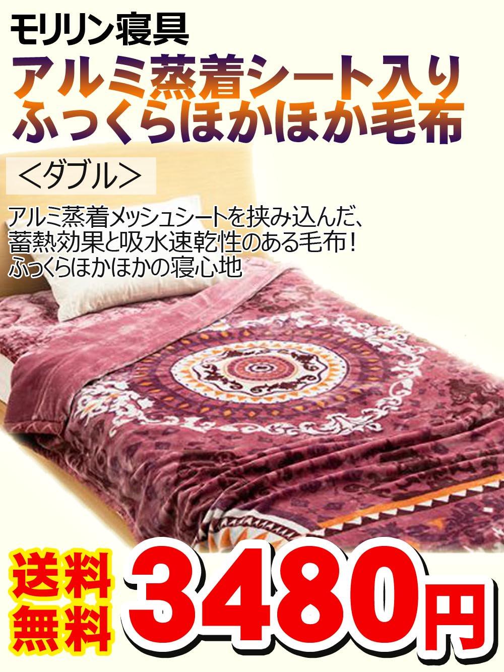 【送料無料】◆モリリンアルミ蒸着シート入り毛布 ダブル <ピンク>3480円