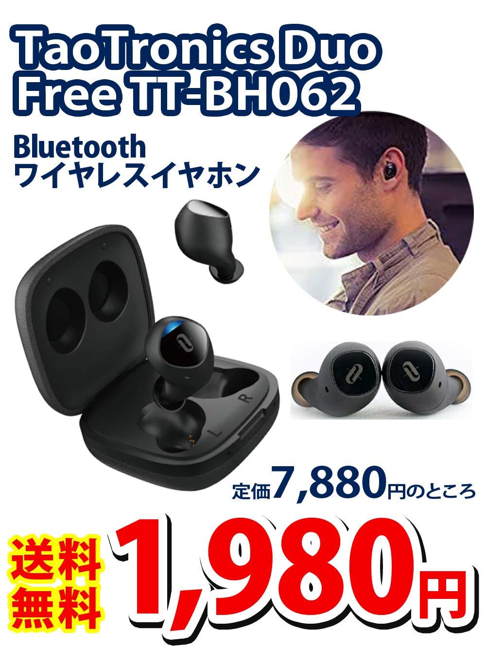 【送料無料】TT-BH062 Bluetooth ワイヤレスイヤフォン【1980円】定価7,880