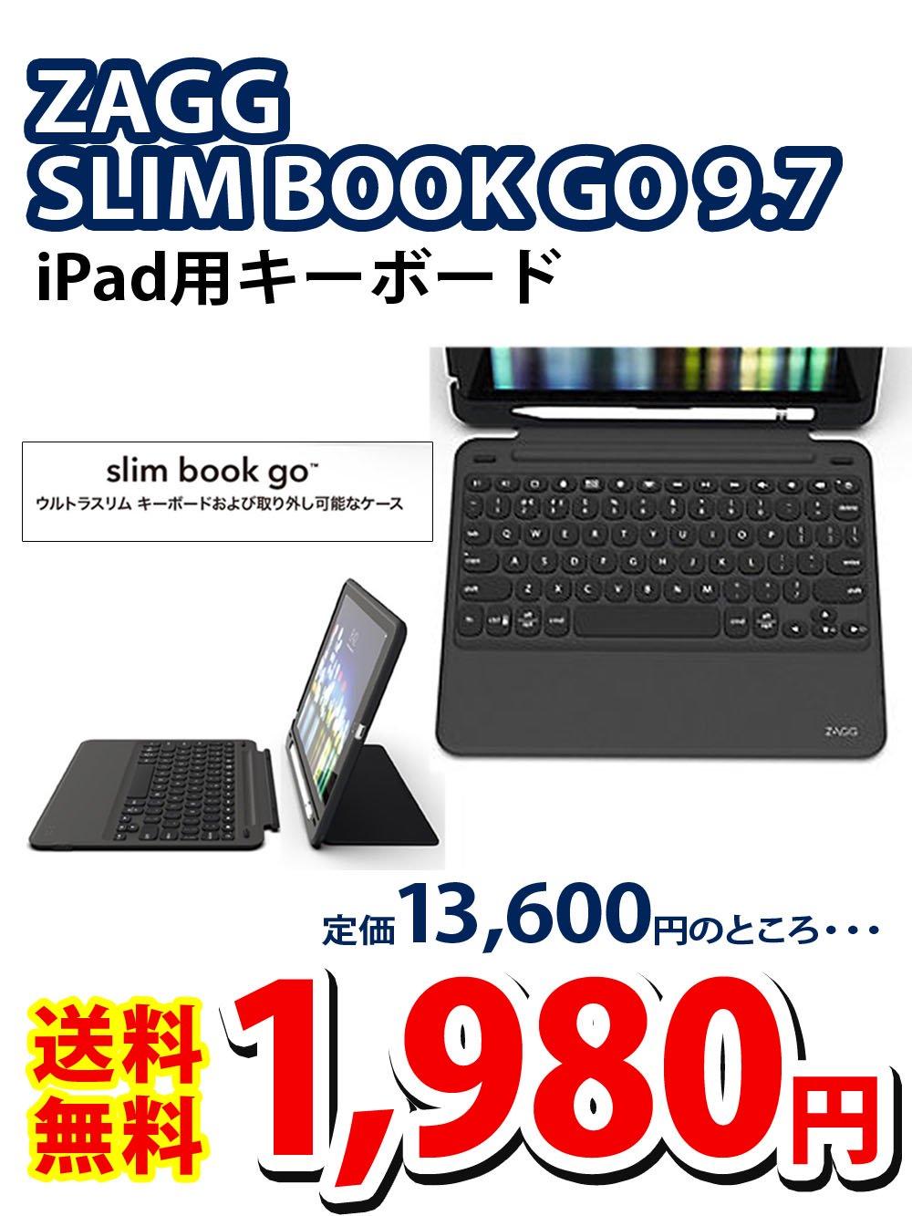 【送料無料】iPad用キーボード ZAGG SLIM BOOK GO 9.7【1980円】定価13600円