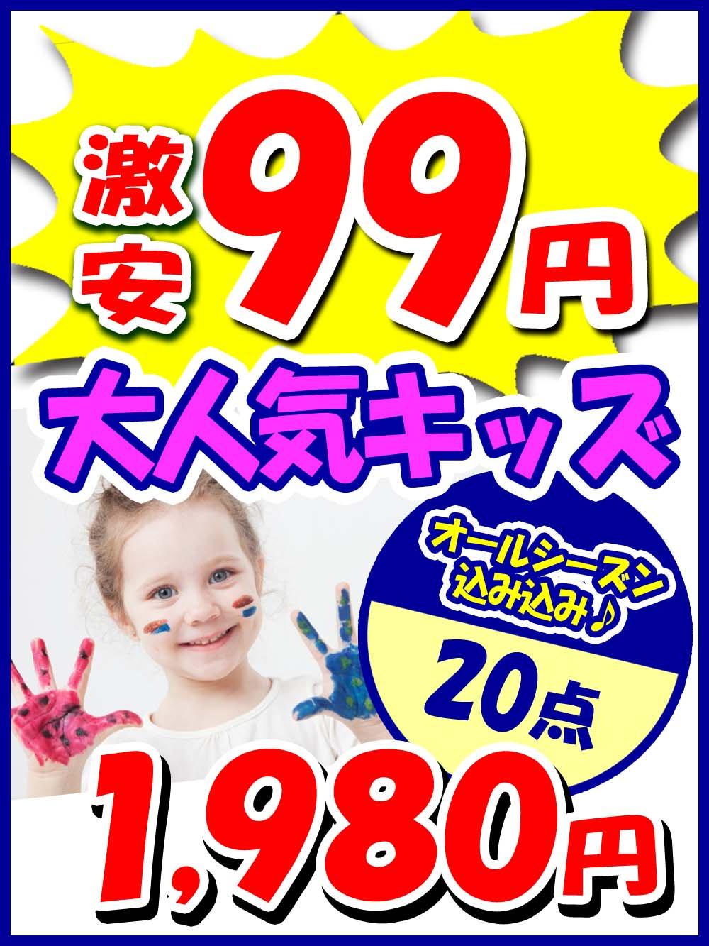 【キッズ再々入荷!】激安99円!オールシーズン込々アラカルト【20点】@99