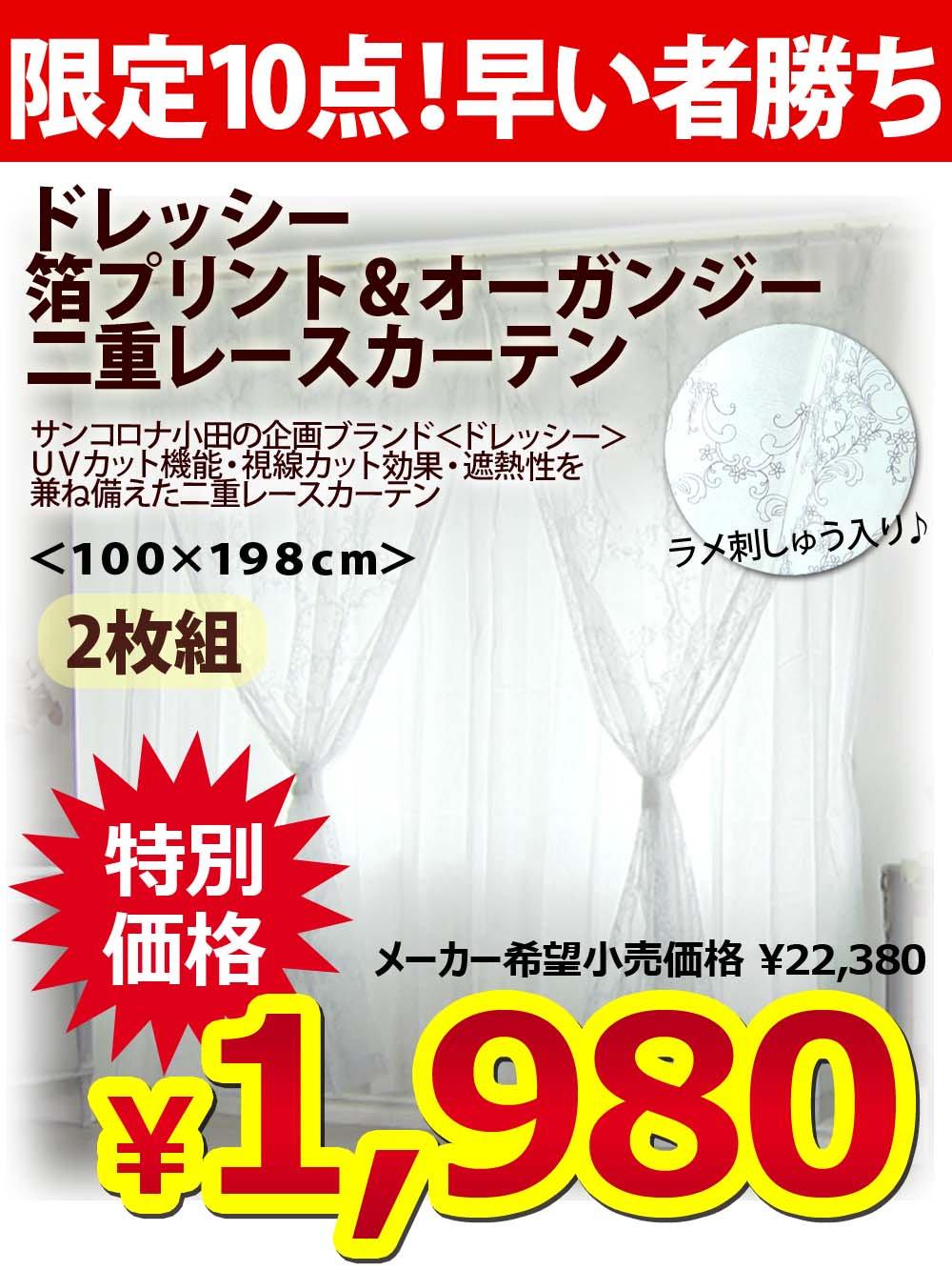 【サンコロナ小田 ドレッシー 二重レースカーテン】UV・視線・視線カット 2枚組<100×198cm>1980円