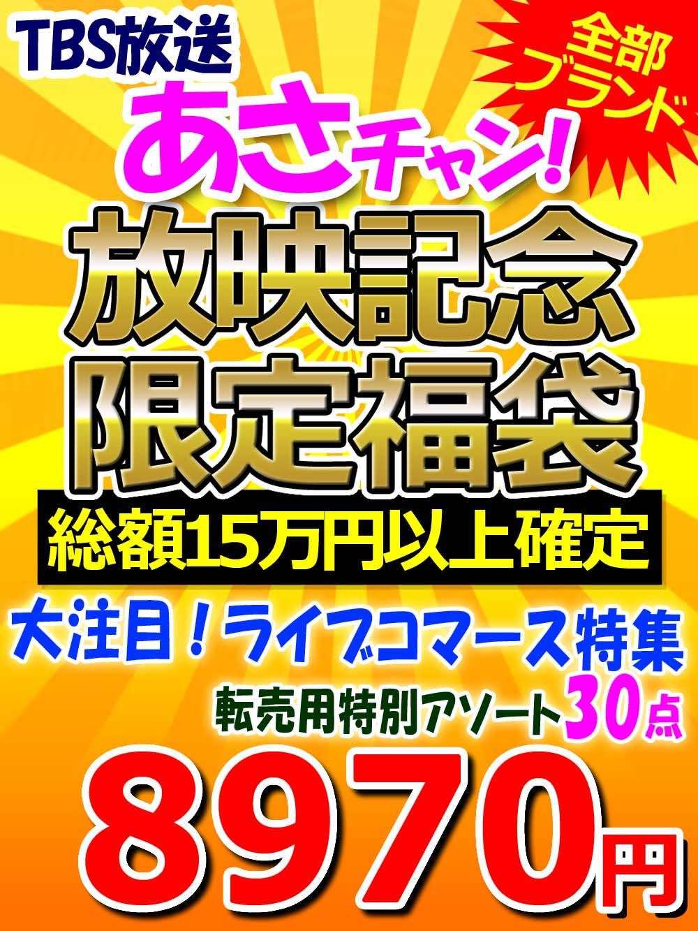 【TBSあさチャン!ライブコマース特集】放映記念特別福袋 総額15万円以上確定!【転売用30点】8970