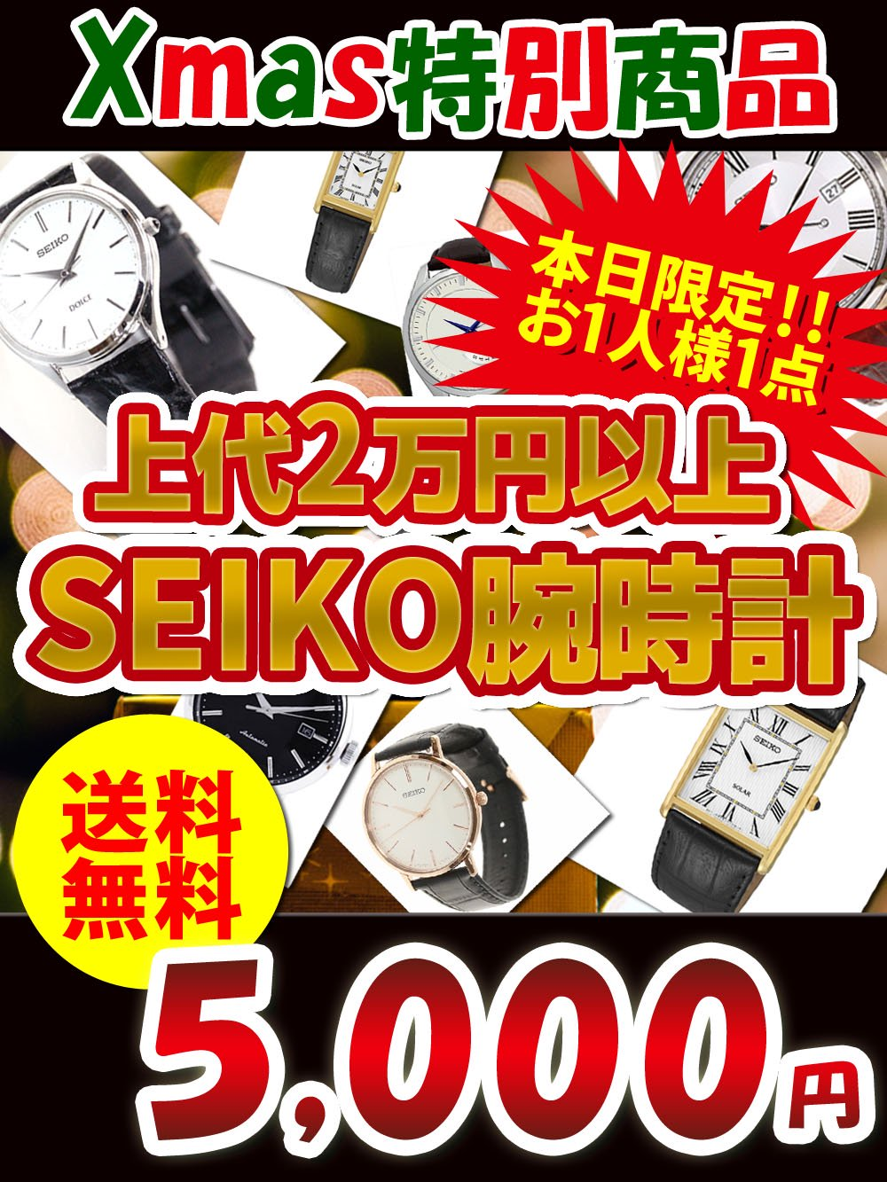 【定価2万以上!SEIKO人気腕時計】Xmas限定販売!送料無料5000円※お1人様1点限り