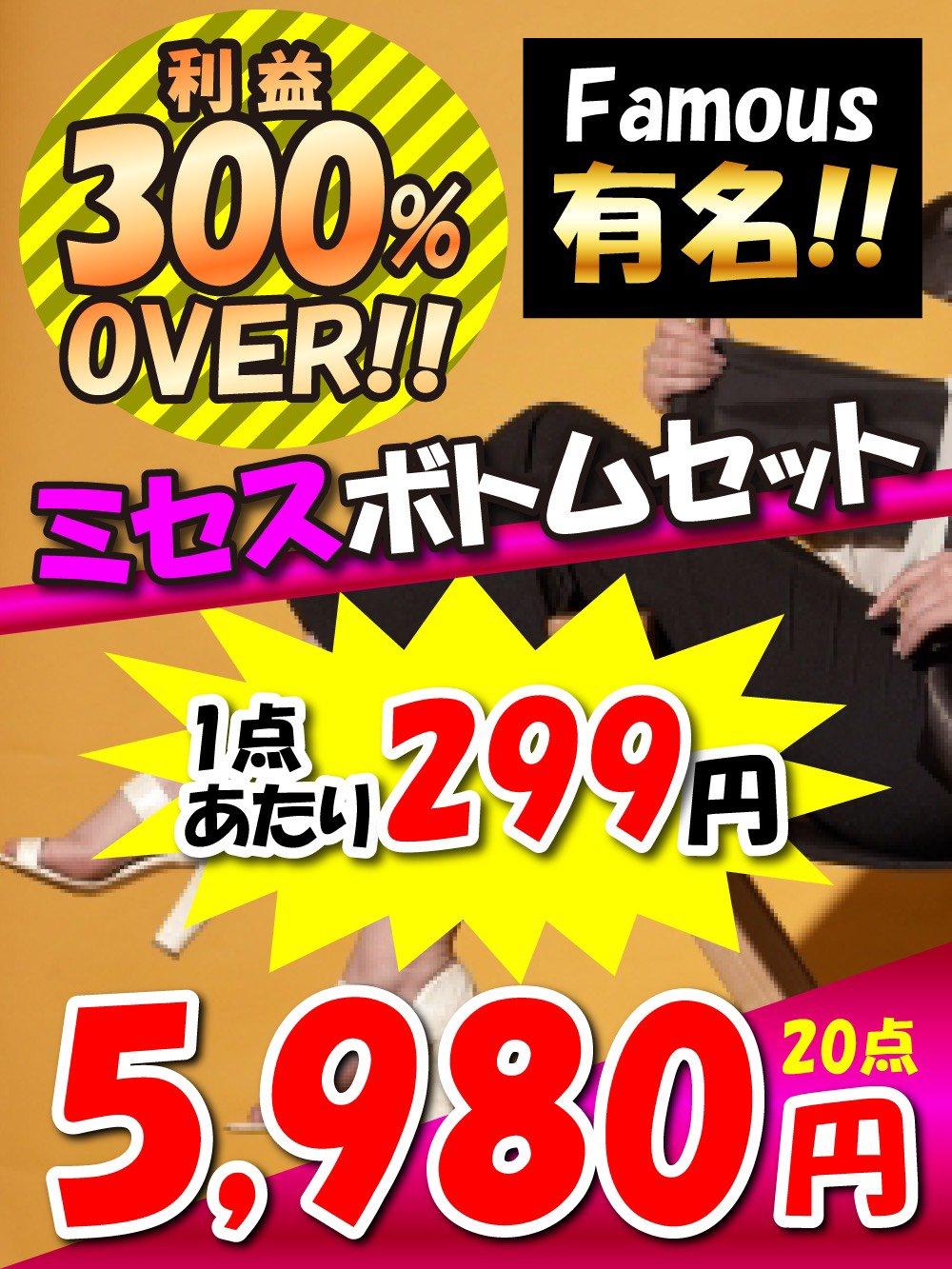 【利益300%OVER】有名ミセスボトムセット@299【20点】