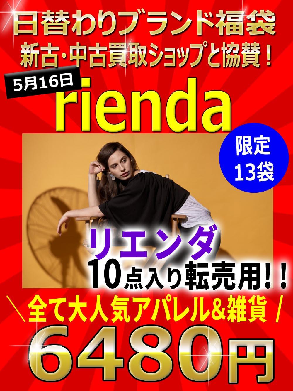 """限定20袋!日替わりブランド福袋!新古・中古ショップ協賛 """"rienda(リエンダ)""""【10点】4980円"""