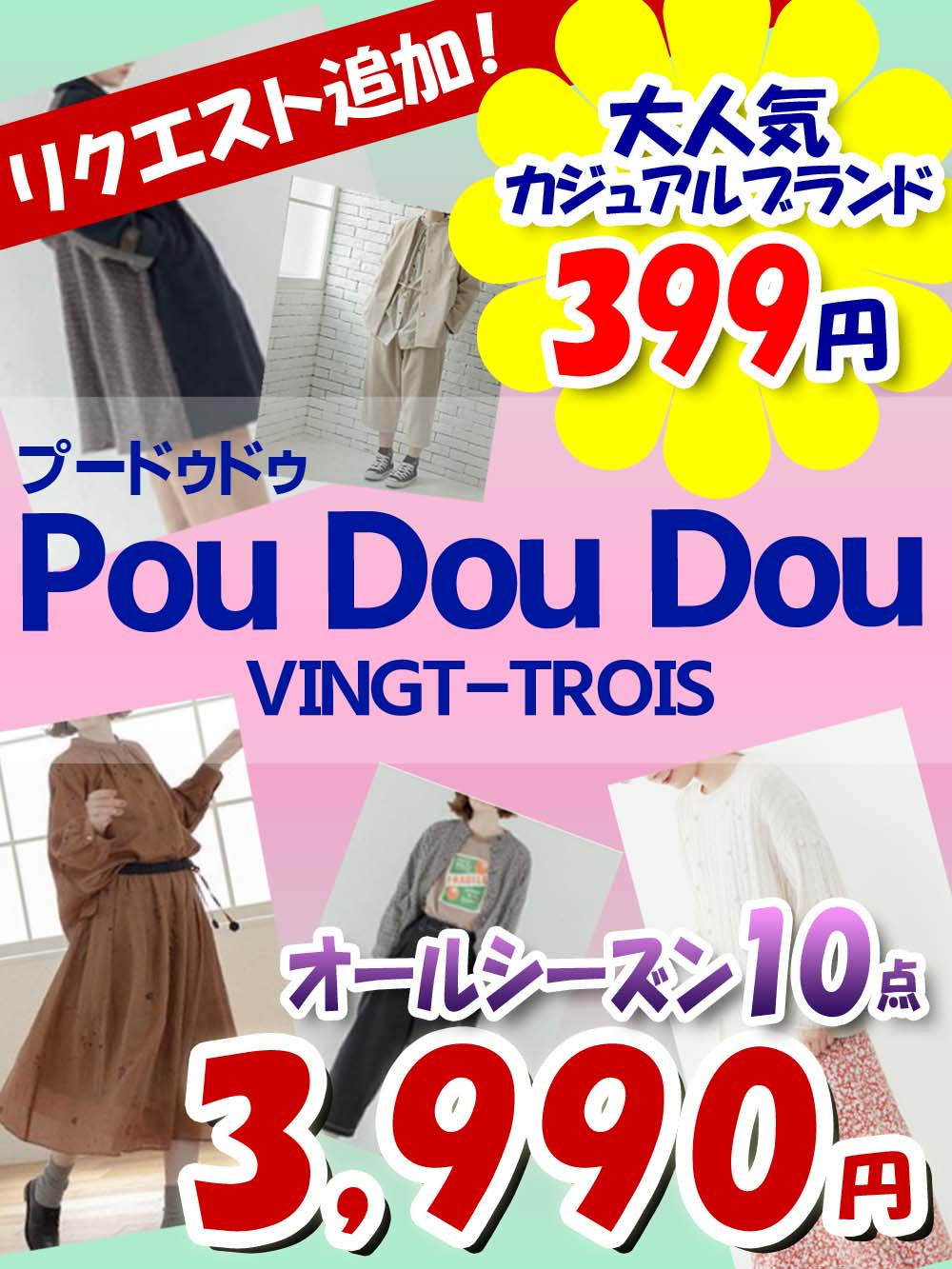 【Pou Dou Dou】カジュアルレディースアパレル雑貨アラカルト!10点【399円】