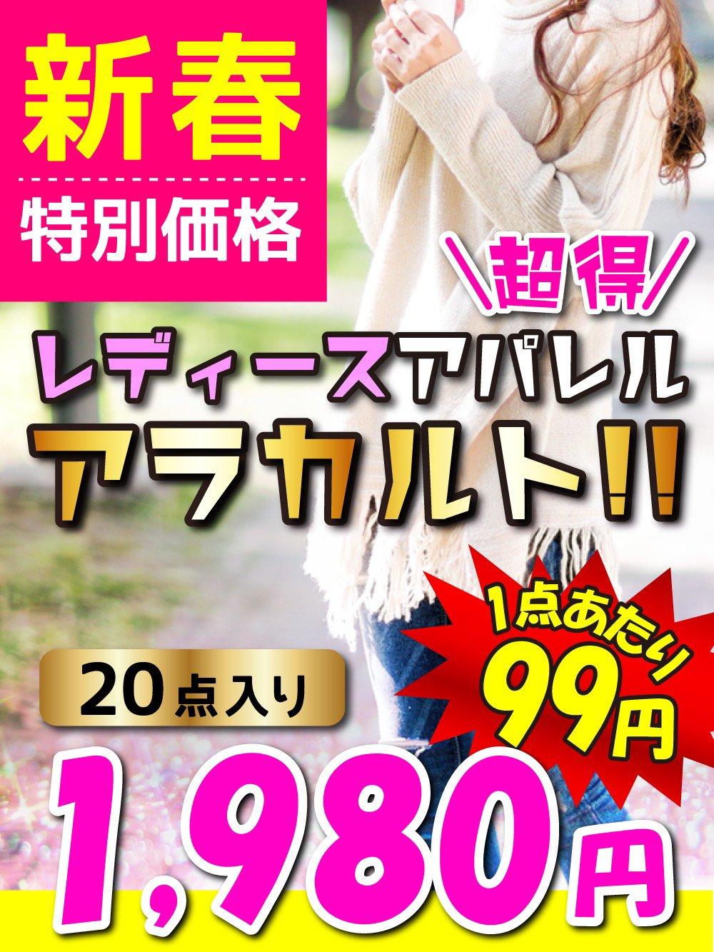 【新春特別価格!】レディースアパレル超得アラカルト!【20点】@99