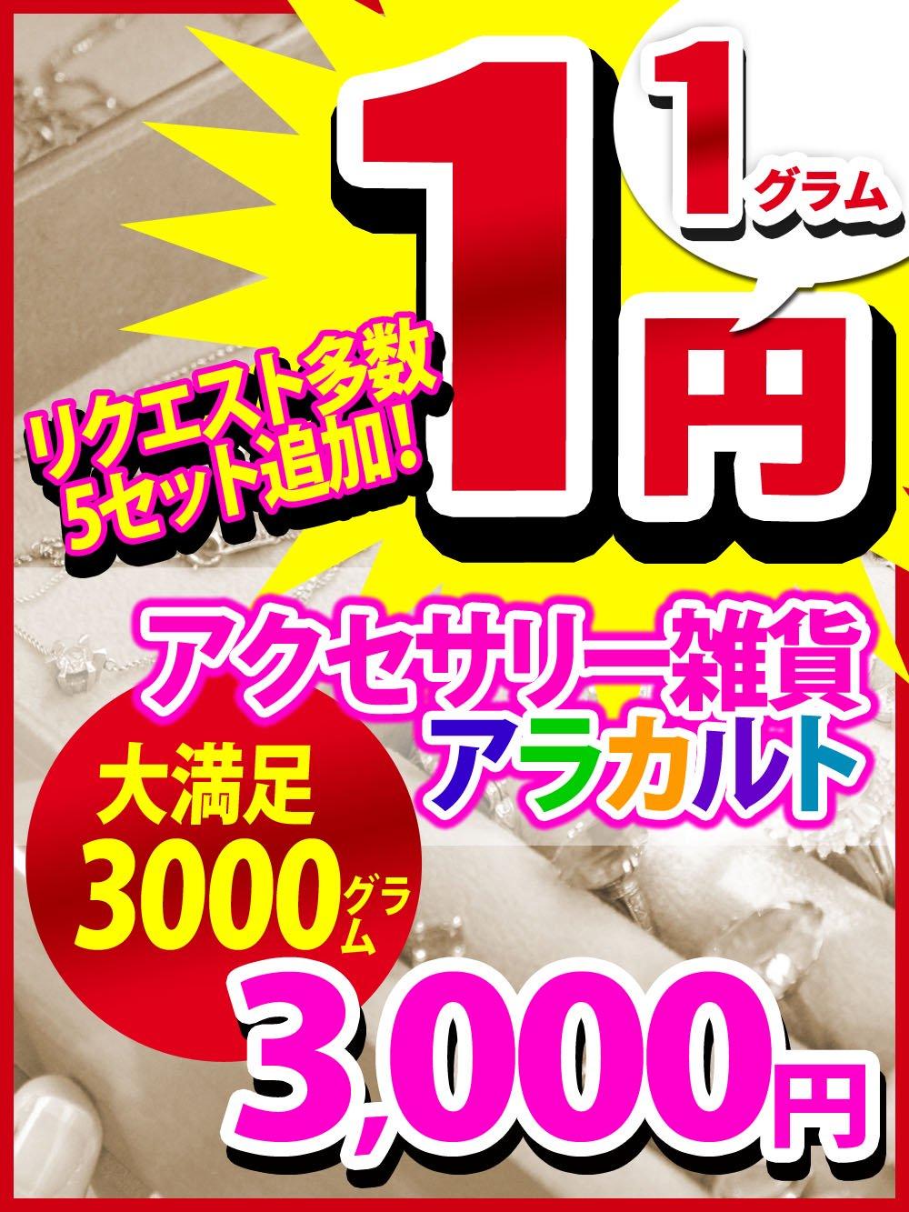 【リクエスト再販】アクセサリー雑貨1g 1円 3000g入り【5セット限定追加】