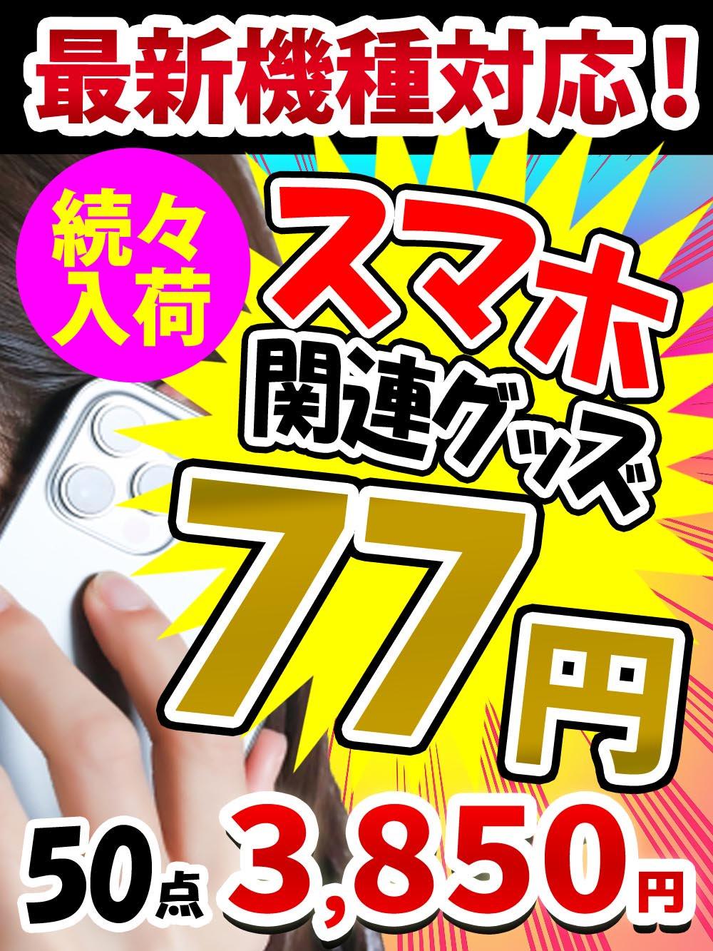 リニューアル中!【上代90%OFF確定】スマホケース&フィルムアソート iPad/iPhone/Xperia/GALAXY/…多種対応【50点】@55